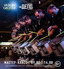 <b>Шоу</b> барабанщиков <b>Vasiliev</b> Groove