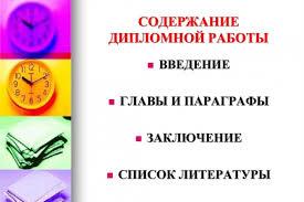 Оформление курсовых и дипломных работ за руб Оформление курсовых и дипломных работ 1 ru
