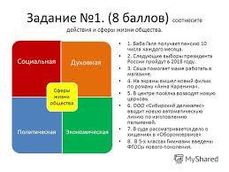 Презентация на тему Контрольный срез знаний по обществознанию в  2 Задание 1