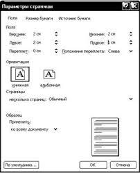 Общие требования Правила оформления дипломной работы  в строке меню щёлкнуть на команде Файл ð Параметры страницы рисунок 1 и установить следующие размеры полей верхнее 2 см левое 2 см нижнее 2 см