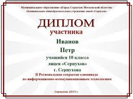 Диплом победителя классы ИНФОрматика и ИНФОпоиски Диплом