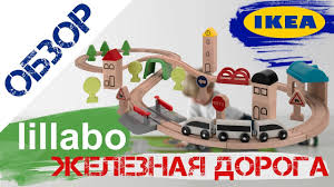 <b>Лиллабу</b> Детская <b>железная</b> дорога <b>IKEA</b> Lillabo Самый большой ...