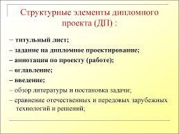 Стандарт организации Курсовое и дипломное проектирование Общие  СТО ЮУрГУ 04 2008 Структурные элементы дипломного проекта ДП