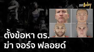 """ตั้งข้อหา 4 อดีตตำรวจ ฆาตกรรม """"จอร์จ ฟลอยด์"""" l ข่าว l workpoint TODAY -  YouTube"""
