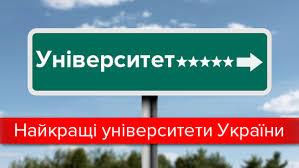 Вступ в Україні кращі університети України  Найкращі університети України 2017