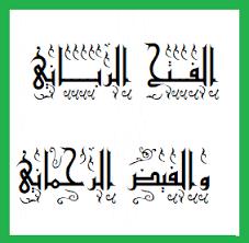 """Résultat de recherche d'images pour """"الفتح  الرباني"""""""