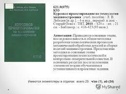 Презентация на тему Ни одна другая форма организации обучения в  8 621 0 075