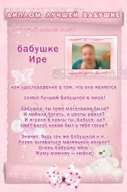 Диплом на день рождения для бабушки от внучки Диплом для  Диплом для бабушки №5