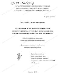 Диссертация на тему Правовые основы функционирования бюджетов  Диссертация и автореферат на тему Правовые основы функционирования бюджетов государственных внебюджетных социальных фондов Российской Федерации