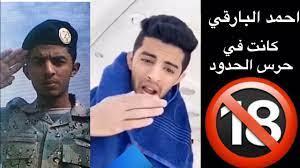 قصه تعين احمد البارقي في حرس الحدود - YouTube