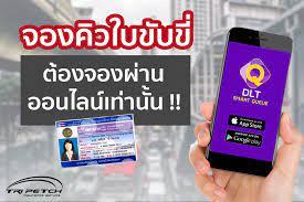รู้ยัง ! จองคิวใบขับขี่ ต้องจองผ่านออนไลน์เท่านั้น !! | Article  ตรีเพชรอินชัวรันส์เซอร์วิส