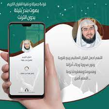 بندر بليلة قرأن كامل ـ بدون نت ® für Android - APK herunterladen