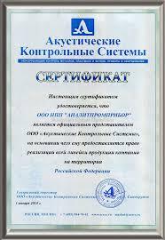 Акустические контрольные системы приборы НК Научно производственная фирма АКС Акустические Контрольные Системы была организована в 1991 году с целью обеспечения выполнения научно прикладных