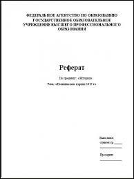 Политические партии г Реферат dvp История  Политические партии 1917 г Реферат