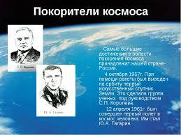 История исследования космоса и развитие космонавтики  Покорители космоса Самые большие достижения в области покорения космоса прина