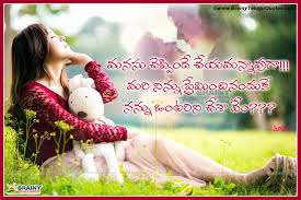 Love Failure Quotes In Telugu Wallpapers Group 51