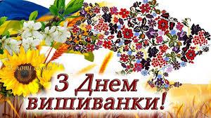 День вишиванки 2021 - UKR.RED - Українські резонансні новини. Новини про  Україну для українців.