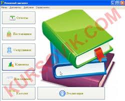 АИС Книжный магазин версия ado access Дипломная работа  АИС quot Книжный магазин quot