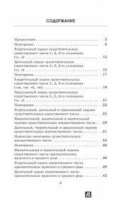 Русский язык класс Контрольные диктанты Узорова Ольга  Иллюстрации к Русский язык 4 класс Контрольные диктанты
