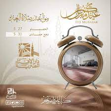 موعد صلاة عيد الفطر في القاهرة والمحافظات - بوابة الأهرام