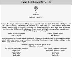 tamil wedding invitation cards sri lanka Wedding Invitations Wording Tamil tamil wedding invitation cards sri lanka wedding invitation wording family hosting