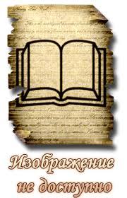 Скачать бесплатно учебник Чернавский С А и др Курсовое  Информация о книге Название Курсовое проектирование деталей машин