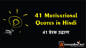 Best 41 Motivational Quotes In Hindi For Students By Motivational Speaker 2016 Hd