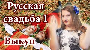 russian culture russian wedding traditions buy out 74 russian culture russian wedding traditions 1 buy out 1088109110891089108210721103 1089107410721076110010731072 10741099108210911087 1085107710741077108910901099