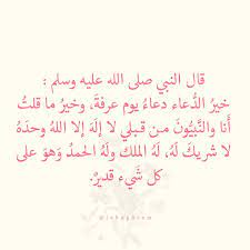 ABDULLAH — لا إله إلا الله وحده لا شريك له ، له الملك وله...