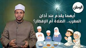 أيهما يقدم عند أذان المغرب الصلاة أم الإفطار؟ - YouTube