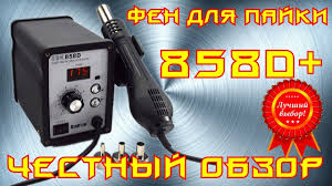 <b>Паяльный</b> фен <b>858D</b>. Честный обзор - YouTube