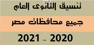 تنسيق الثانوية العامة 2021 بعد اتمام الشهادة الاعدادية .. تنسيق الثانوي  العام بجميع المحافظات بالدرجات