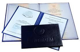 Как проверить подлинность диплома по номеру онлайн Народный  Как проверить подлинность диплома по номеру онлайн