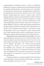 прецедент как источник права в европейской юриспруденции xvii  Судебный прецедент как источник права в европейской юриспруденции xvii xix веков