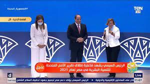 مصر.. طلب غريب من ممثلة الأمم المتحدة للسيسي خلال مؤتمر رسمي (فيديو) - RT  Arabic