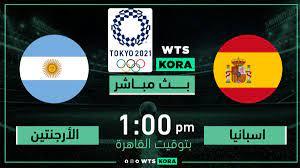 مشاهدة مباراة إسبانيا ضد الأرجنتين بث مباشر اليوم 28-7-2021 في أولمبياد  طوكيو 2020