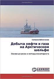 <b>Добыча</b> нефти и газа на Арктическом шельфе: Основные риски ...