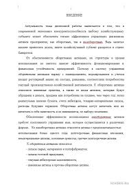 Управление активами предприятия на примере ООО Фирма ВКР и  Управление активами предприятия на примере ООО Фирма 28 02 10