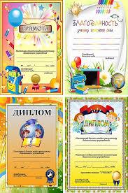 Грамота диплом и медали для выпускного в детском саду Портал о  Грамота благодарность диплом для выпускного в детском саду