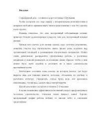Реферат на тему Современный дом docsity Банк Рефератов Реферат на тему Современный дом