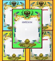 диплом Страница Шаблоны для Фотошопа best host ru Рамки  Комплект дипломы и похвальные грамоты