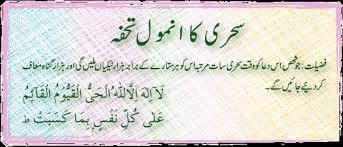 Image result for sehri dua ramadan