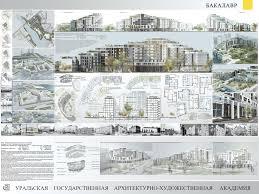 Резюме архитектор дизайнер высшее образование зарплата от   jpg Посмотреть 175 кб Дипломный проект