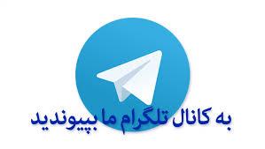 Image result for تلگرا م