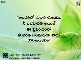 Quotes About Life Good Quotes About Life Telugu