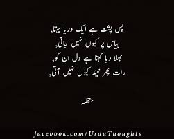 Love Quotes In Urdu Wallpapers 49 Image Collections Of Wallpapers