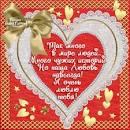 Красивые открытки с любовью для любимого