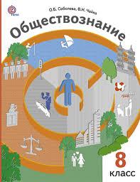 Обществознание класс Соболева О Б Чайка В Н скачать онлайн Обществознание 8 класс Соболева Чайка