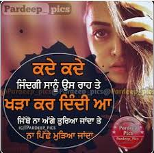 gur punjabi status y es punjabi es loving someone breakup sad