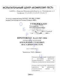 Сертификаты Протокол испытаний